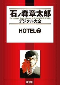 HOTEL 【石ノ森章太郎デジタル大全】 7巻
