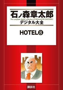 HOTEL 【石ノ森章太郎デジタル大全】 8巻