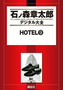 HOTEL 【石ノ森章太郎デジタル大全】 9巻