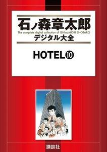 HOTEL 【石ノ森章太郎デジタル大全】 10巻