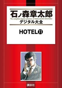 HOTEL 【石ノ森章太郎デジタル大全】 11巻