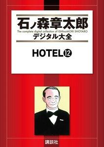 HOTEL 【石ノ森章太郎デジタル大全】 12巻