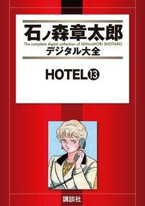 HOTEL 【石ノ森章太郎デジタル大全】 13巻