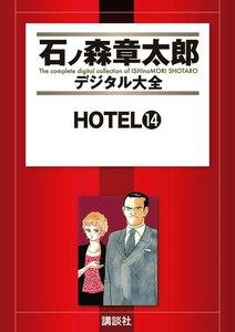 HOTEL 【石ノ森章太郎デジタル大全】 14巻