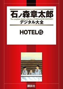 HOTEL 【石ノ森章太郎デジタル大全】 15巻