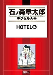 HOTEL 【石ノ森章太郎デジタル大全】 16巻