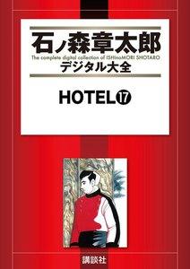 HOTEL 【石ノ森章太郎デジタル大全】 17巻