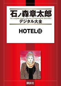 HOTEL 【石ノ森章太郎デジタル大全】 18巻