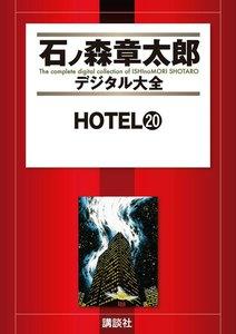 HOTEL 【石ノ森章太郎デジタル大全】 20巻