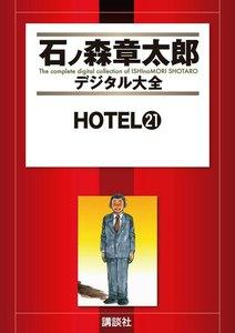 HOTEL 【石ノ森章太郎デジタル大全】 21巻