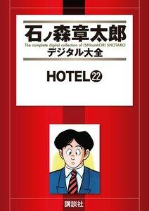 HOTEL 【石ノ森章太郎デジタル大全】 22巻