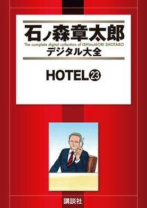 HOTEL 【石ノ森章太郎デジタル大全】 23巻