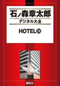 HOTEL 【石ノ森章太郎デジタル大全】 24巻