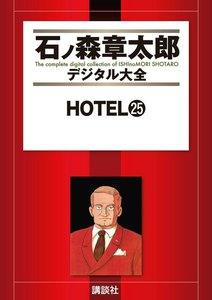 HOTEL 【石ノ森章太郎デジタル大全】 25巻