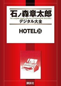 HOTEL 【石ノ森章太郎デジタル大全】 26巻