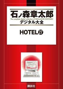 HOTEL 【石ノ森章太郎デジタル大全】 27巻