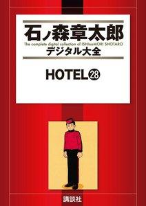 HOTEL 【石ノ森章太郎デジタル大全】 28巻