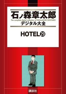 HOTEL 【石ノ森章太郎デジタル大全】 29巻
