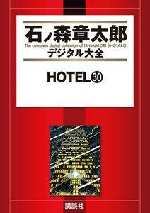 HOTEL 【石ノ森章太郎デジタル大全】 30巻
