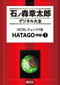 HOTELチョンマゲ版 HATAGO<旅籠> 【石ノ森章太郎デジタル大全】 1巻
