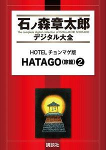 HOTELチョンマゲ版 HATAGO<旅籠> 【石ノ森章太郎デジタル大全】 2巻