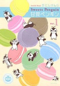 甘党ペンギン 1巻