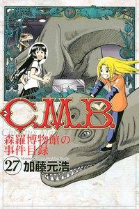 C.M.B.森羅博物館の事件目録 27巻