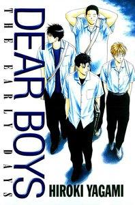 DEAR BOYS THE EARLY DAYS 電子書籍版
