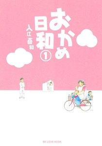 おかめ日和 (1) 電子書籍版