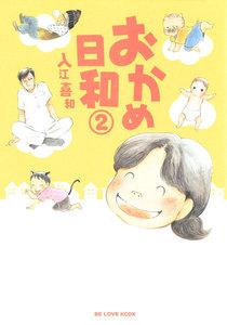 おかめ日和 (2)