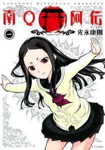 南Q阿伝 (1) 電子書籍版