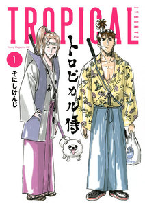 トロピカル侍 (全巻)