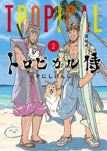 トロピカル侍 2巻
