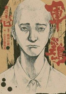 極厚版『軍鶏』(1~3巻相当) (1)