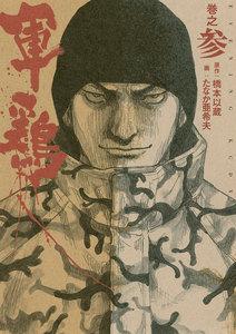 極厚版『軍鶏』(7~9巻相当) 3巻