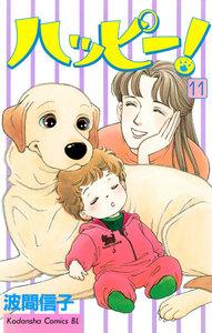 ハッピー! (11) 電子書籍版