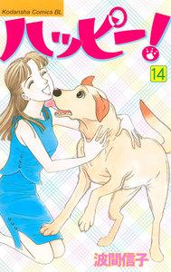 ハッピー! (14) 電子書籍版