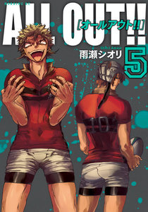 ALL OUT!! 5巻