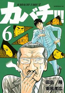 カバチ!!! -カバチタレ!3- (6~10巻セット)