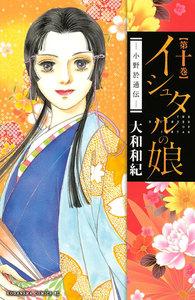 イシュタルの娘~小野於通伝~ 10巻