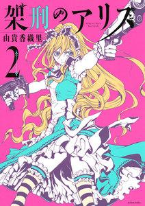 架刑のアリス 2巻