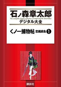 くノ一捕物帖 恋縄緋鳥 【石ノ森章太郎デジタル大全】 (全巻)