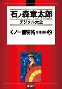 くノ一捕物帖 恋縄緋鳥 【石ノ森章太郎デジタル大全】 2巻