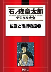 佐武と市捕物控 【石ノ森章太郎デジタル大全】 (1~5巻セット)