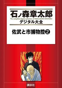 佐武と市捕物控 【石ノ森章太郎デジタル大全】 2巻