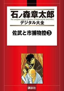 佐武と市捕物控 【石ノ森章太郎デジタル大全】 3巻