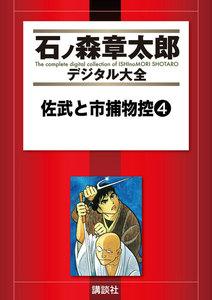 佐武と市捕物控 【石ノ森章太郎デジタル大全】 4巻