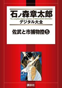 佐武と市捕物控 【石ノ森章太郎デジタル大全】 5巻