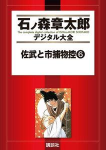 佐武と市捕物控 【石ノ森章太郎デジタル大全】 6巻