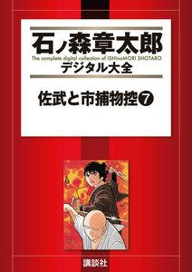 佐武と市捕物控 【石ノ森章太郎デジタル大全】 7巻
